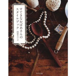 すてきなおばあさんのスタイルブック / 田村セツコ