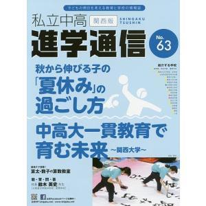 私立中高進学通信関西版 No.63(2016)