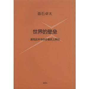 著:沓石卓太 訳:趙悌行 出版社:郁朋社 発行年月:2013年02月