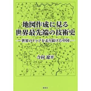 著:今村遼平 出版社:郁朋社 発行年月:2017年10月