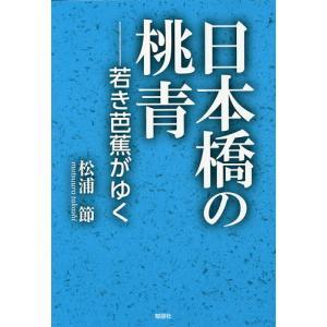 著:松浦節 出版社:郁朋社 発行年月:2019年09月