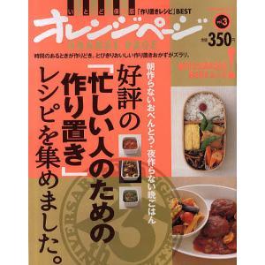 好評の「忙しい人のための作り置き」レシピを集めました。 いいとこどり保存版「作り置きレシピ」BEST / レシピ