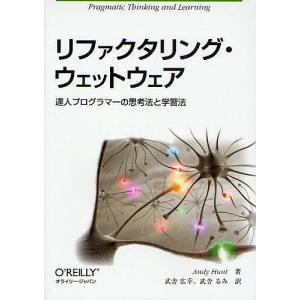リファクタリング・ウェットウェア 達人プログラマーの思考法と学習法 / AndyHunt / 武舎広...