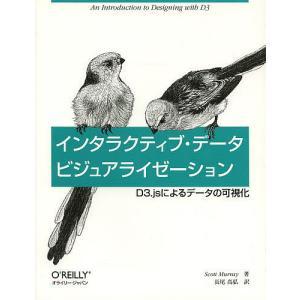 著:ScottMurray 訳:長尾高弘 出版社:オライリー・ジャパン 発行年月:2014年02月