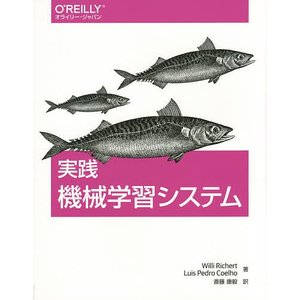 実践機械学習システム / WilliRichert / LuisPedroCoelho / 斎藤康毅|bookfan