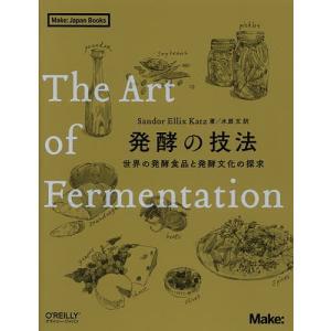 発酵の技法 世界の発酵食品と発酵文化の探求 / SandorEllixKatz / 水原文