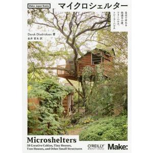 マイクロシェルター 自分で作れる快適な小屋、ツリーハウス、トレーラーハウス / DerekDiedricksen / 金井哲夫