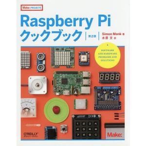 Raspberry Piクックブック / SimonMonk / 水原文