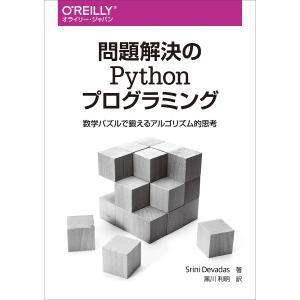 問題解決のPythonプログラミング 数学パズルで鍛えるアルゴリズム的思考 / SriniDevadas / 黒川利明|bookfan