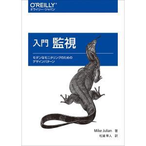 入門監視 モダンなモニタリングのためのデザインパターン / MikeJulian / 松浦隼人|bookfan