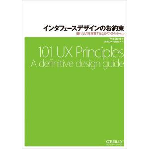 インタフェースデザインのお約束 優れたUXを実現するための101のルールの商品画像|ナビ