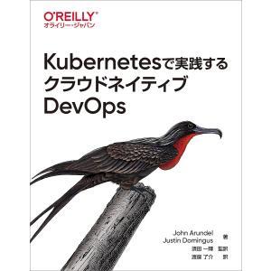 Kubernetesで実践するクラウドネイティブDevOpsの商品画像 ナビ