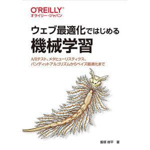 ウェブ最適化ではじめる機械学習 A/Bテスト、メタヒューリスティクス、バンディットアルゴリズムからベイズ最適化まで / 飯塚修平 bookfan