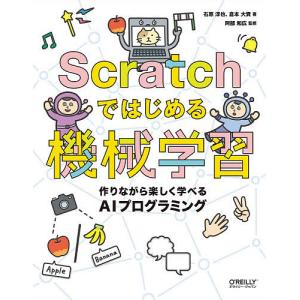 Scratchではじめる機械学習 作りながら楽しく学べるAIプログラミング / 石原淳也 / 倉本大資 / 阿部和広 bookfan