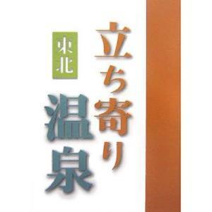 東北立ち寄り温泉|bookfan