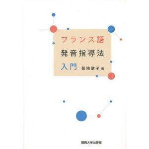 フランス語発音指導法入門 / 菊地歌子