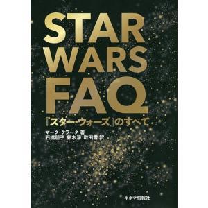 STAR WARS FAQ 『スター・ウォーズ』のすべて/マーク・クラーク/石橋朋子/鈴木淨