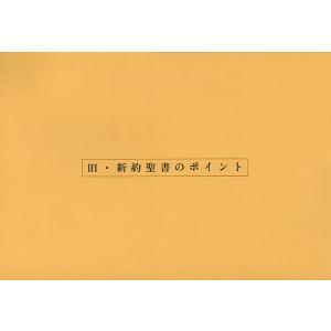 出版社:キリスト新聞社 発行年:2013年