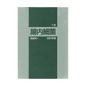 腸内細菌 下巻/坂崎利一/田村和満