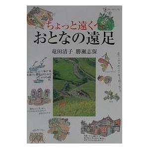 ちょっと遠くへおとなの遠足 / 竜田清子 / 勝瀬志保 / 旅行|bookfan