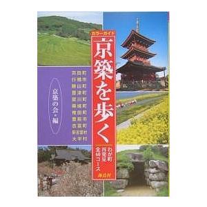 京築を歩く わが町再発見・全60コース / 京築の会|bookfan