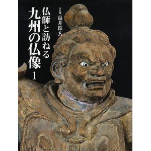 仏師と訪ねる九州の仏像 1 / 高井そう玄