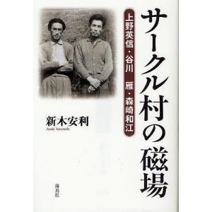 著:新木安利 出版社:海鳥社 発行年月:2011年02月
