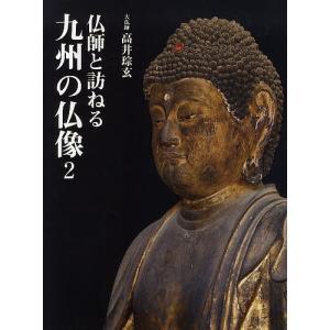 仏師と訪ねる九州の仏像 2 / 高井玄