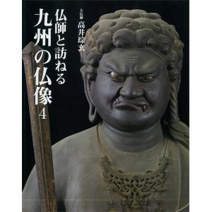 仏師と訪ねる九州の仏像 4 / 高井【ソウ】玄