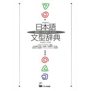 日本語文型辞典 教師と学習者のための/グループ・ジャマシイ|bookfan