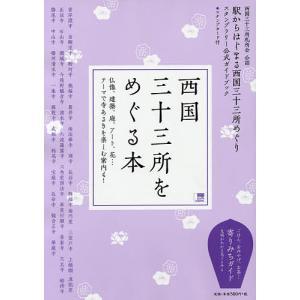 出版社:京阪神エルマガジン社 発行年月:2014年05月 シリーズ名等:エルマガmook