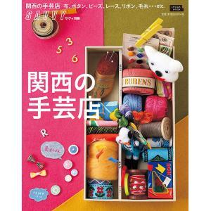 関西の手芸店 布、ボタン、ビーズ、レース、リボン、毛糸…etc. / 旅行