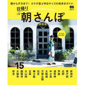出版社:京阪神エルマガジン社 発行年月:2019年05月 シリーズ名等:LMAGA MOOK