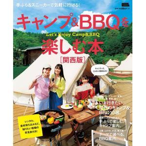 キャンプ&BBQを楽しむ本 関西版