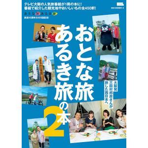おとな旅あるき旅の本 2 / 旅行