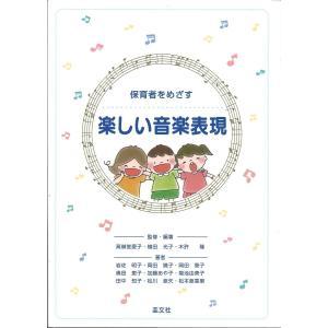 幼稚園教諭・保育士をめざす楽しい音楽表現 / 高御堂愛子 / 奥田恵子