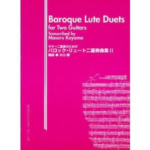 バロック・リュート二重奏曲集 2|bookfan