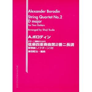 ボロディン:弦楽四重奏曲第2番|bookfan