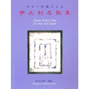 ギター伴奏による伊太利名曲集|bookfan