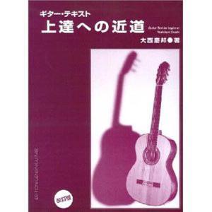 ギターテキスト上達への近道 / 大西慶邦|bookfan