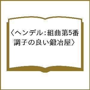 ヘンデル:組曲第5番〈調子の良い鍛冶屋〉|bookfan