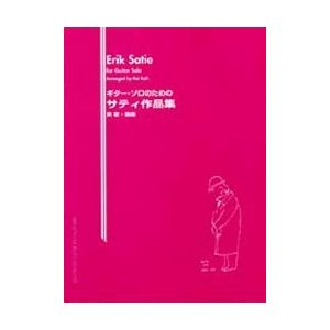 ギターのためのサティ曲集|bookfan