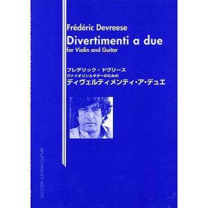 ドヴリース:ディヴェルティメンティ・ア・|bookfan