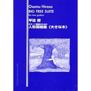 平佐修:人形劇組曲〈大きな木〉|bookfan