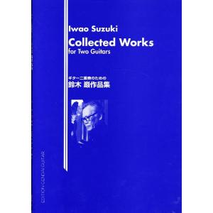 ギター二重奏のための鈴木巌作品集|bookfan