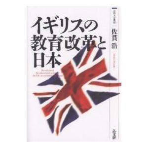 イギリスの教育改革と日本 / 佐貫浩