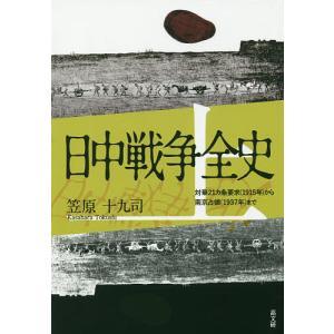 日中戦争全史 上 / 笠原十九司の画像