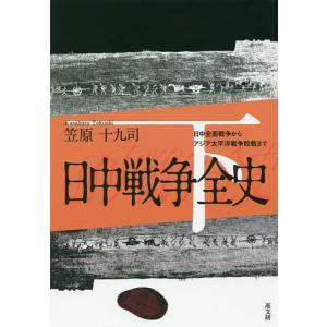 日中戦争全史 下 / 笠原十九司の画像