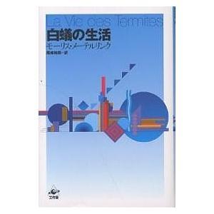 白蟻の生活 / モーリス・メーテルリンク / 尾崎和郎