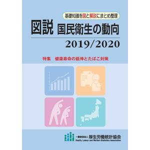 図説国民衛生の動向 2019/2020 / 厚生労働統計協会